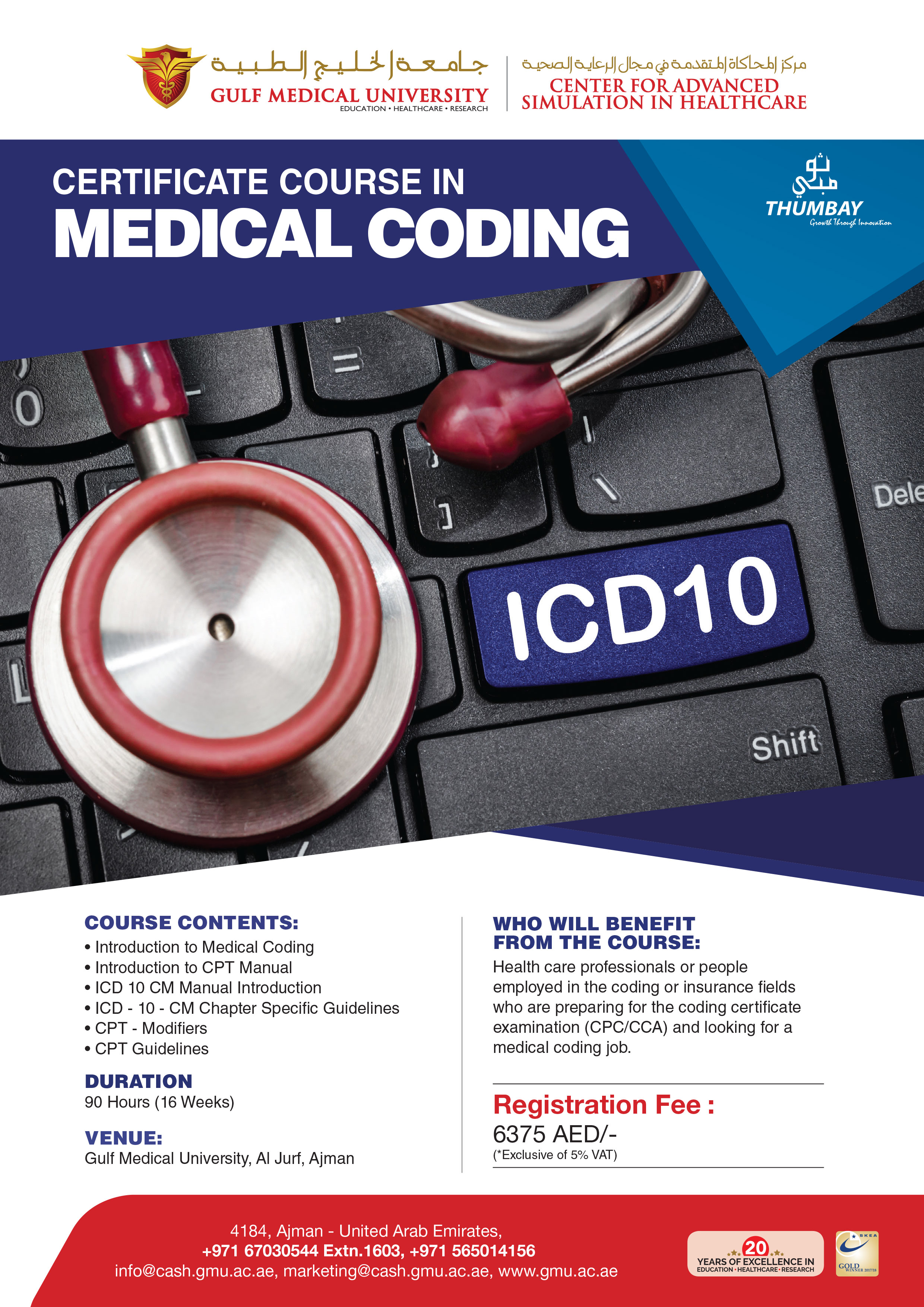 Certificate Course in Medical Coding - Gulf Medical University