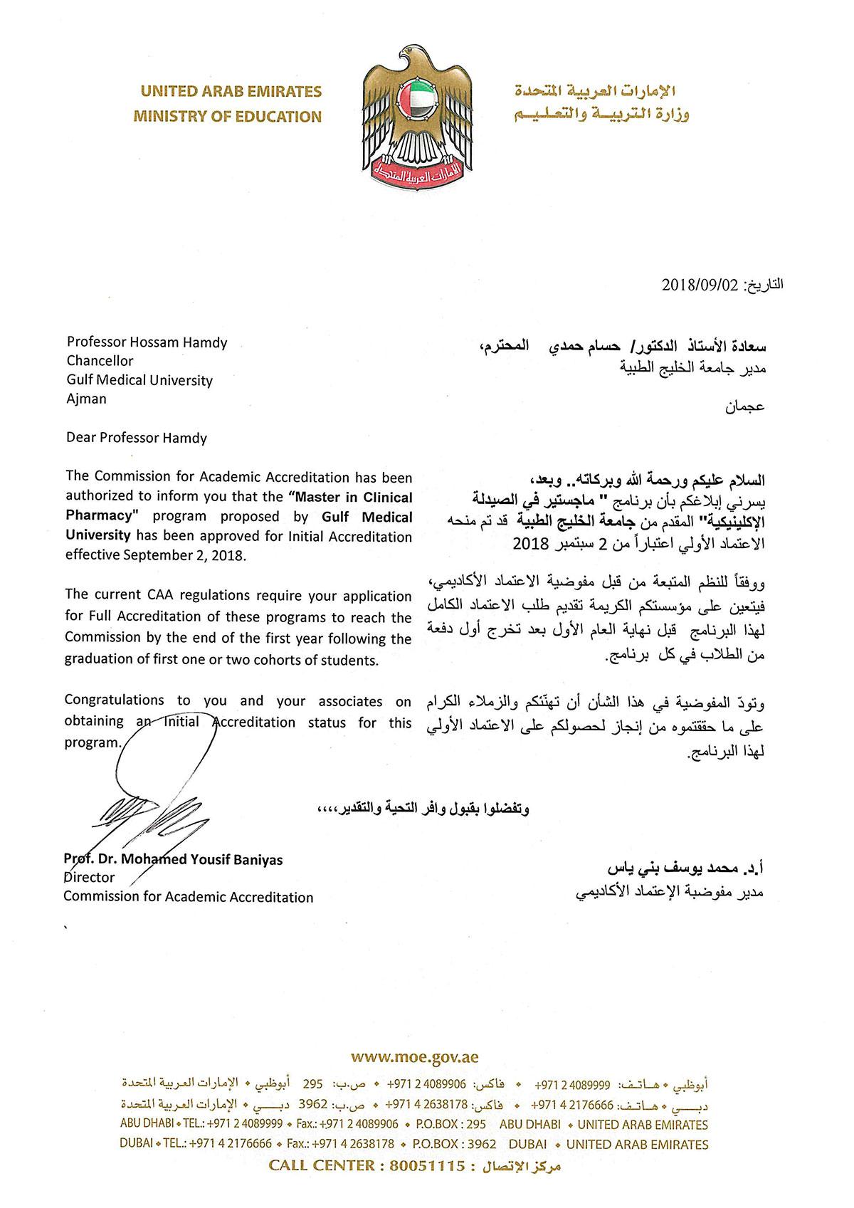 Master in Clinical Pharmacy | Gulf Medical University | UAE